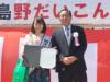 隠岐・知夫里島観光大使に「みんなのうた」半崎美子さん 「野だいこん祭り」で就任式