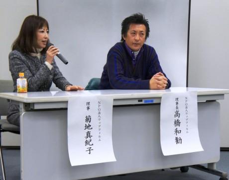 ゲストの高橋和勧さんと菊池真紀子さん
