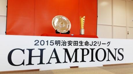 展示されたJリーグ杯と明治安田生命杯と、表彰セレモニー時に使った優勝記念撮影ボード