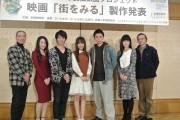 映画「街をみる」、クランクインへ さいたま岩槻でロケ、前田希美さんら出演