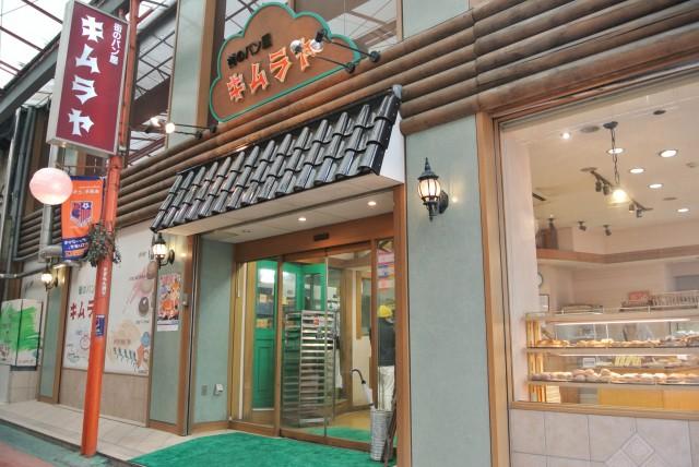 3月末で閉店する大宮東口の老舗パン店「キムラヤ」