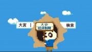 大宮経済新聞が3周年で、ドット絵で描くアニメーション動画を制作