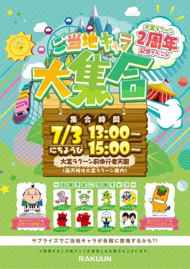 大宮ラクーン2周年イベント