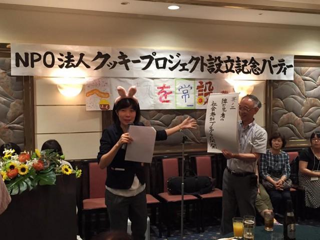 NPO法人クッキープロジェクト設立でビジョンを発表する代表理事の若尾明子さん