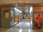 さいたま市宇宙劇場がプラネタリウム投影機器リニューアル 来年4月再開