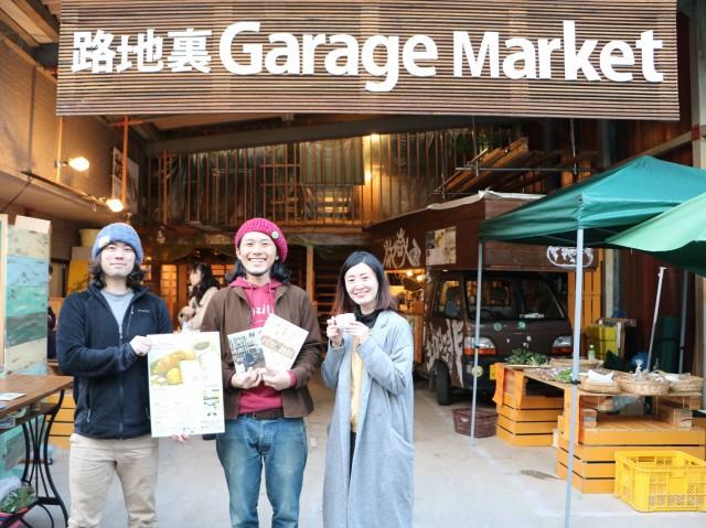 事務局スタッフの旅商人拓さん、齊藤昇平さん、絵描きとして協力する鈴木香奈子さん
