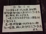 大宮経済新聞の年間PVランキング1位は「ラーメン二郎大宮店、閉店」