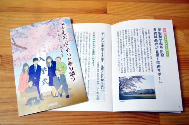 「子どもの心にそっと寄り添う-第6集 進学と就職を考える」小冊子