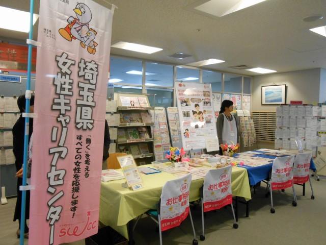 WithYouさいたま内にある埼玉県女性キャリアセンターも出展