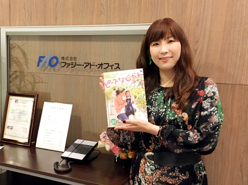 4月から季刊化する「ピースなじかん」編集部の山口瑠美子さん