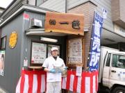 牛豚肉のホルモン専門卸「一色」直売所が1周年 感謝セールも