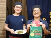 さいたまのギョーザ専門店で新名物「盆栽餃子」 小松菜とダシなどで和を表現