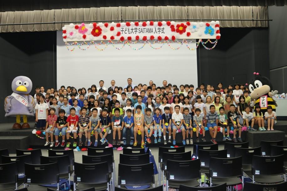 「子ども大学SAITAMA」の入学式の集合写真