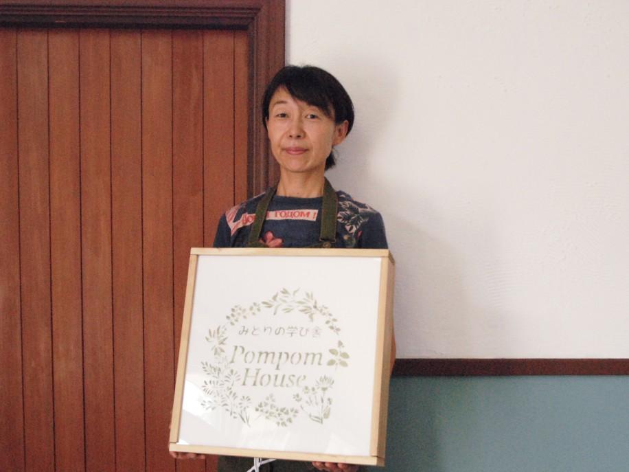 「みどりの学び舎 Pompom House」管理人でハーブ教室「Herbal MOMO」講師の園藤さん