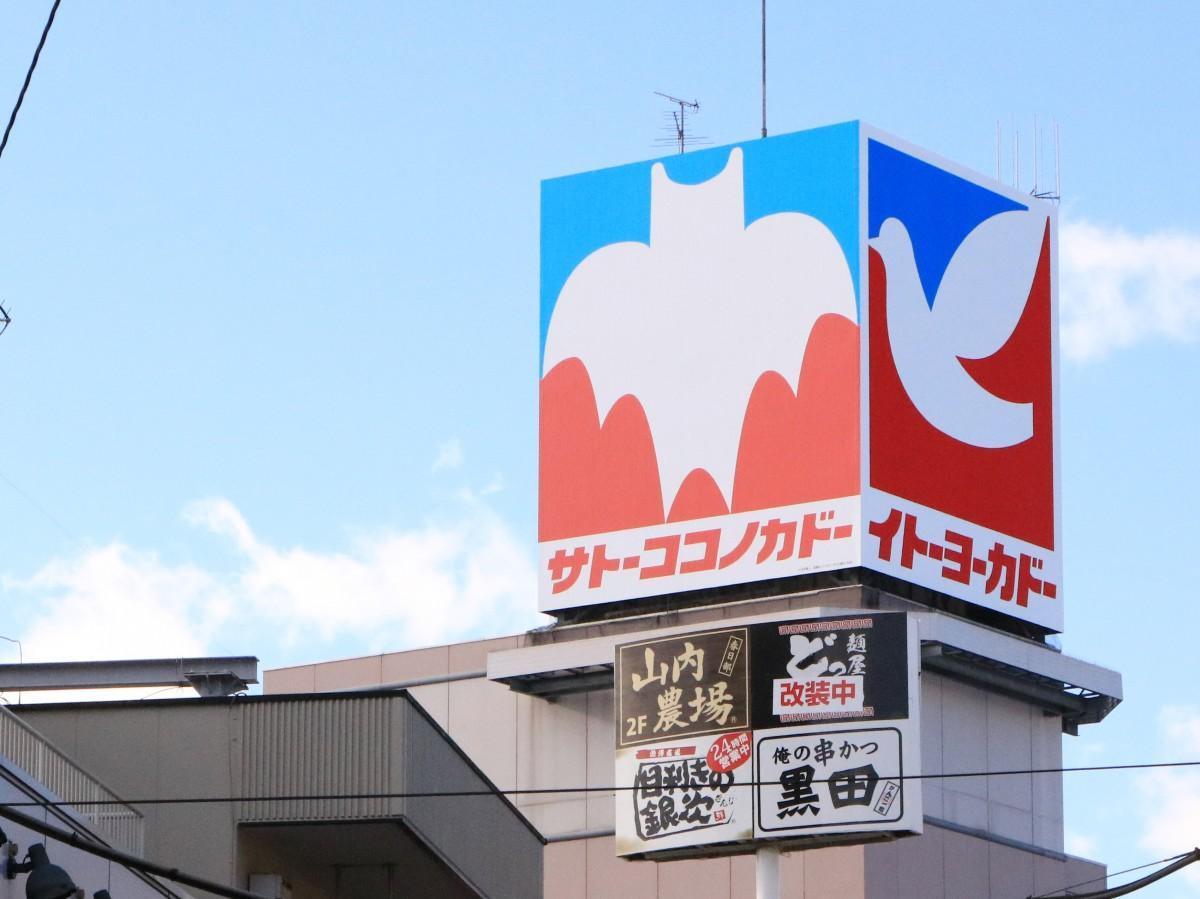 「サトーココノカドー」の看板