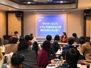 大宮でライター交流会 埼玉県内外のライターが語る「新年抱負2018」