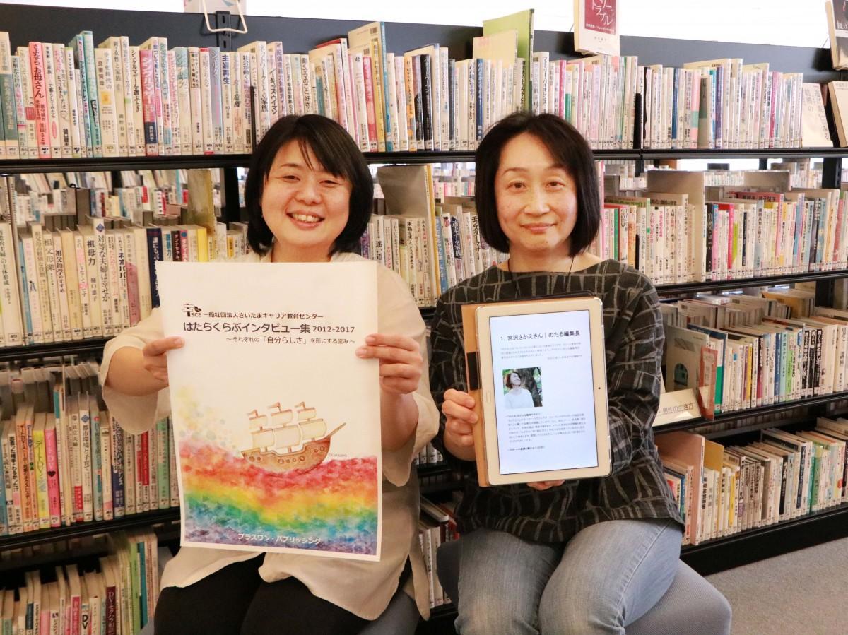 さいたまキャリア教育センターの古川さんと遠藤さん