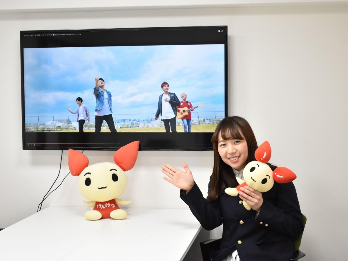 献血キャンペーンミュージックビデオとけんけつちゃんと松村さん