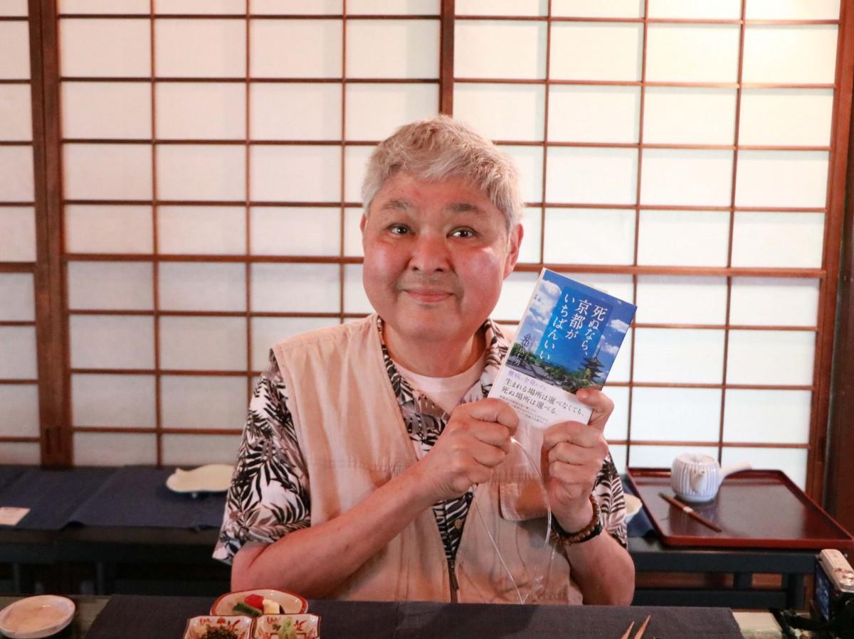 会席料理店「二木屋」オーナーの小林玖仁男さんと新刊本「死ぬなら、京都がいちばんいい」