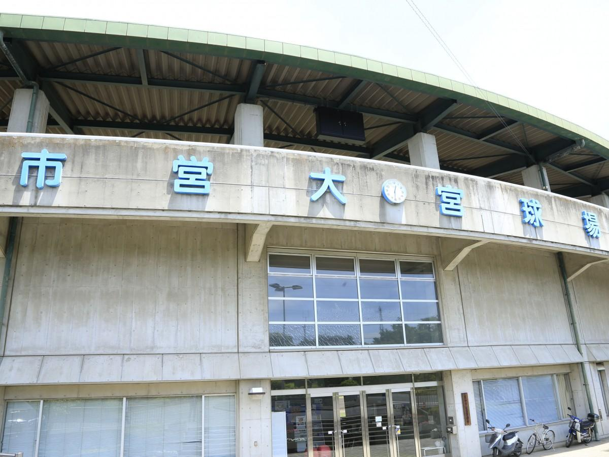 埼玉大会が行われる市営大宮球場