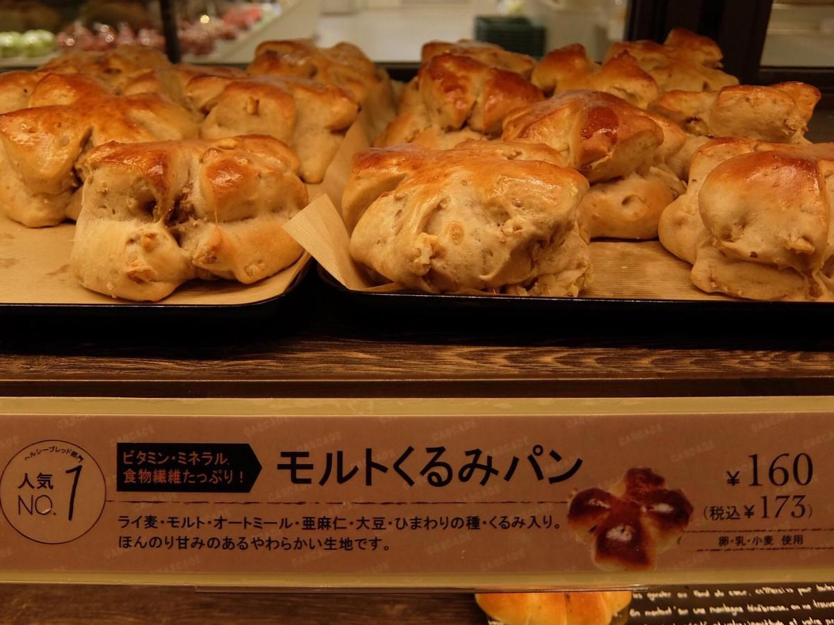 人気商品の「モルトくるみパン」
