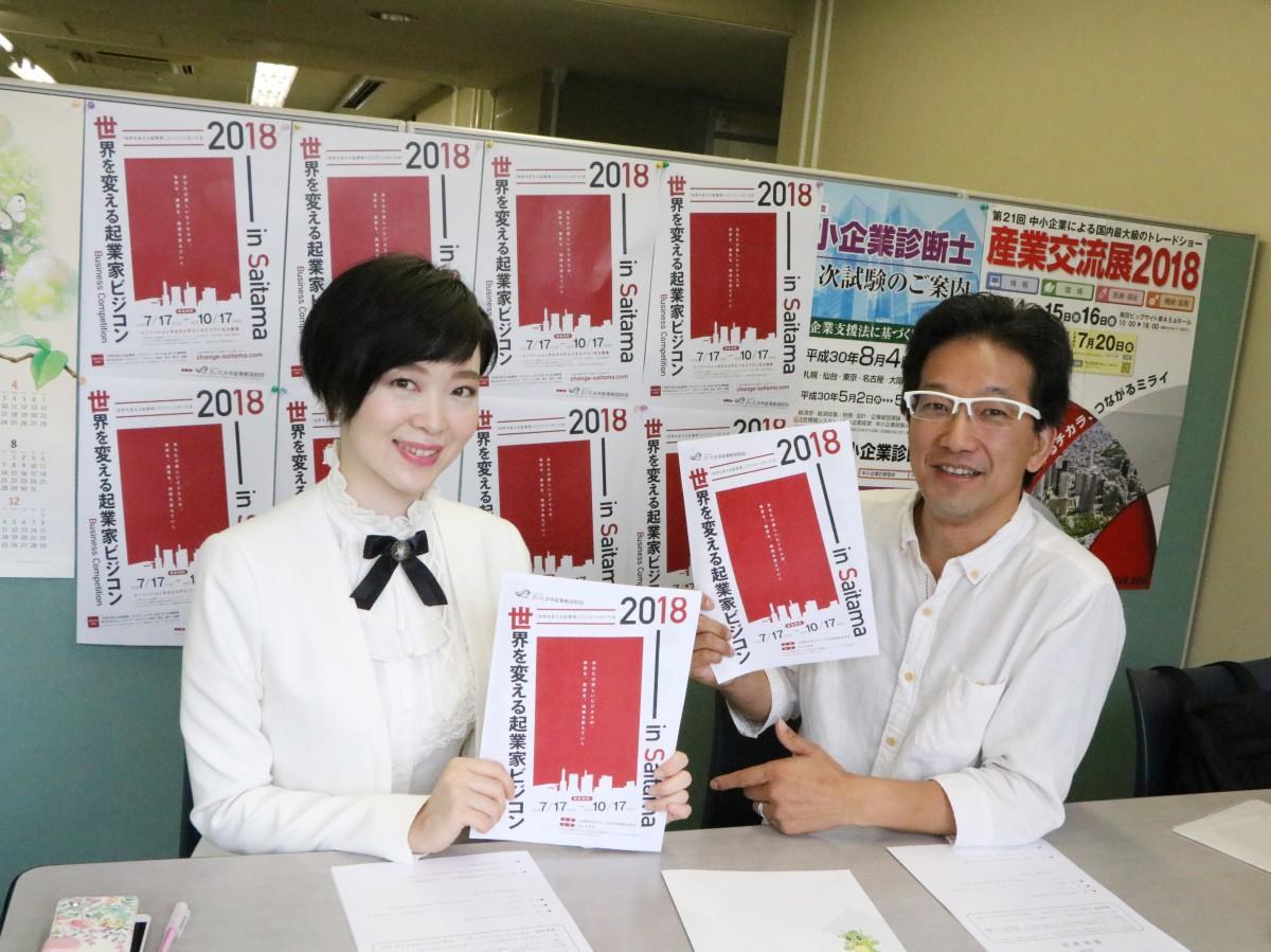 世界を変える起業家ビジコン主催のさいたま市産業創造財団の長尾さんと事務局の鈴木さん