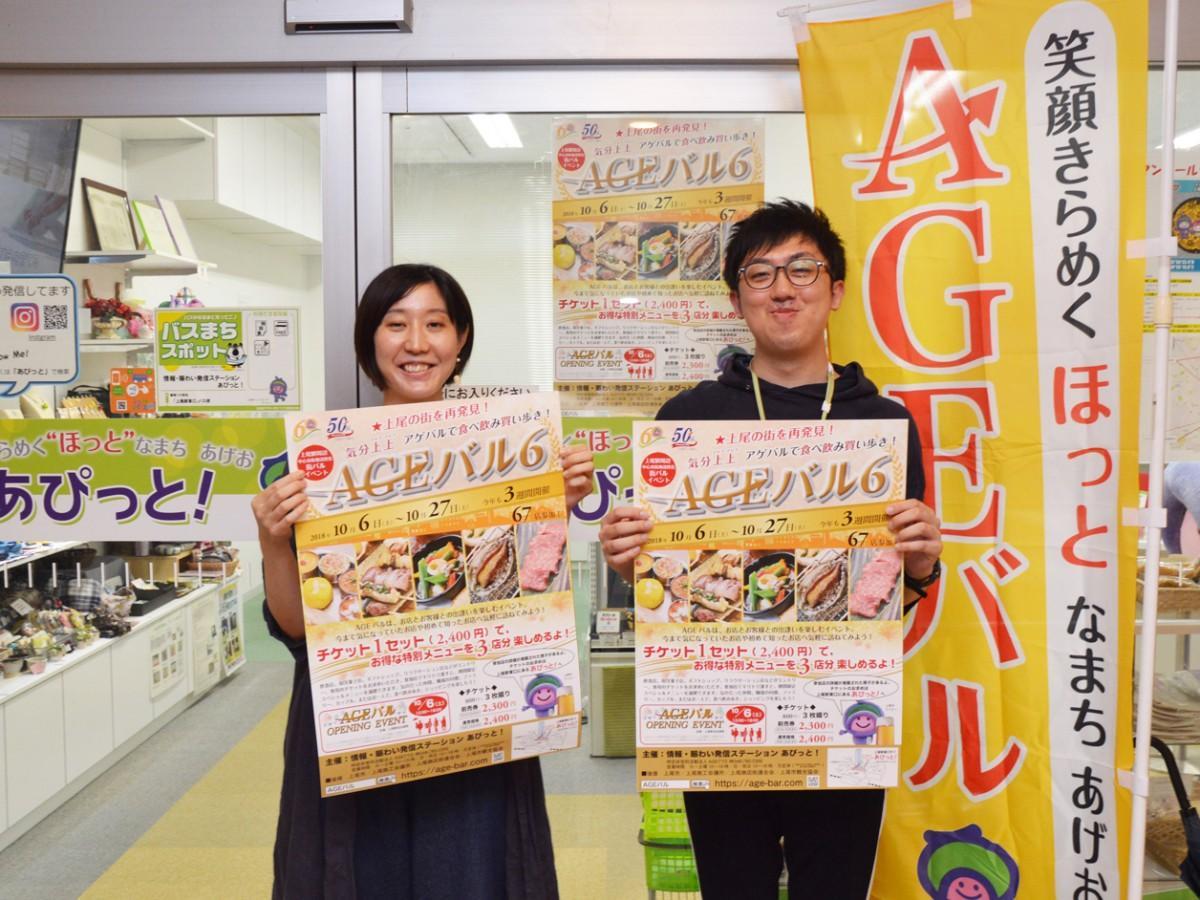 参加店にはAGEバルのポスターが掲示してある
