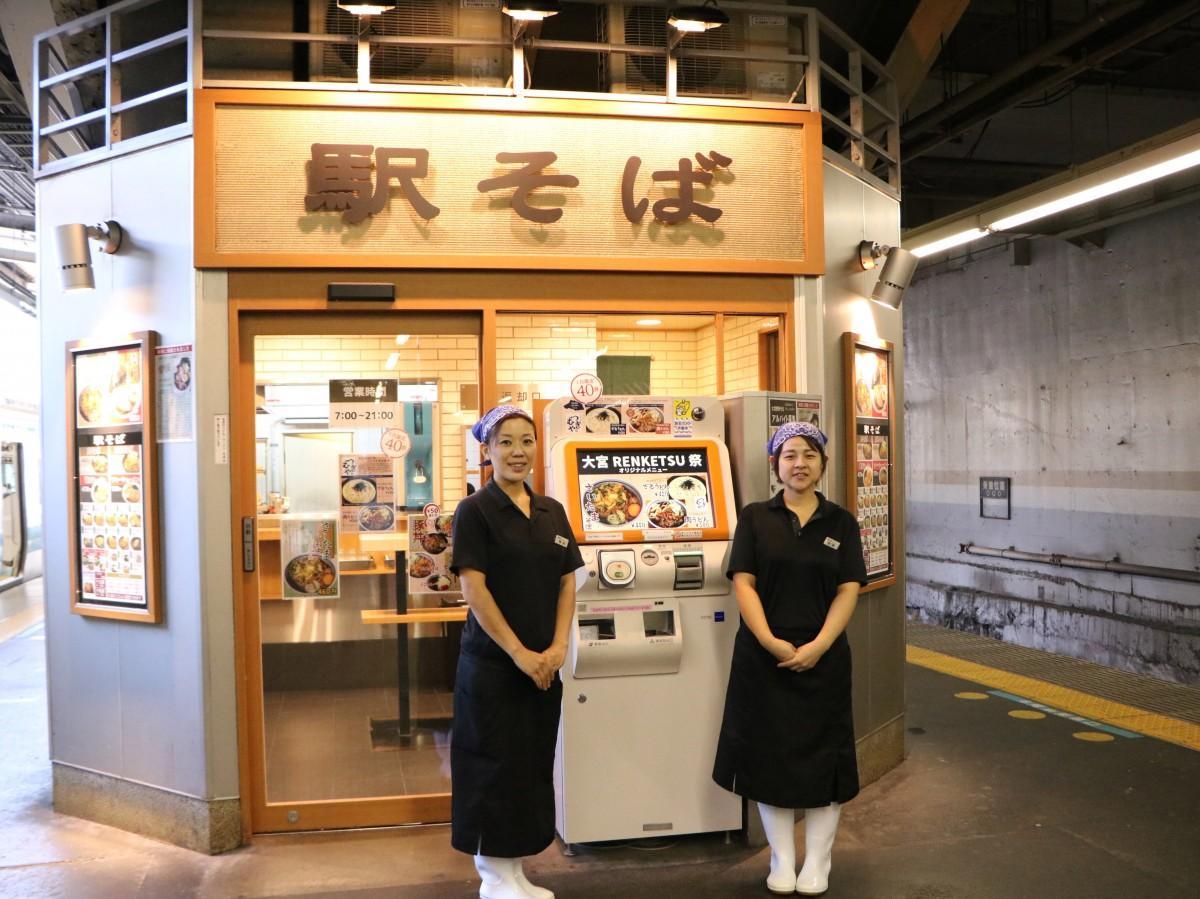 大宮駅1、2番線京浜東北線ホームにある「駅そば」