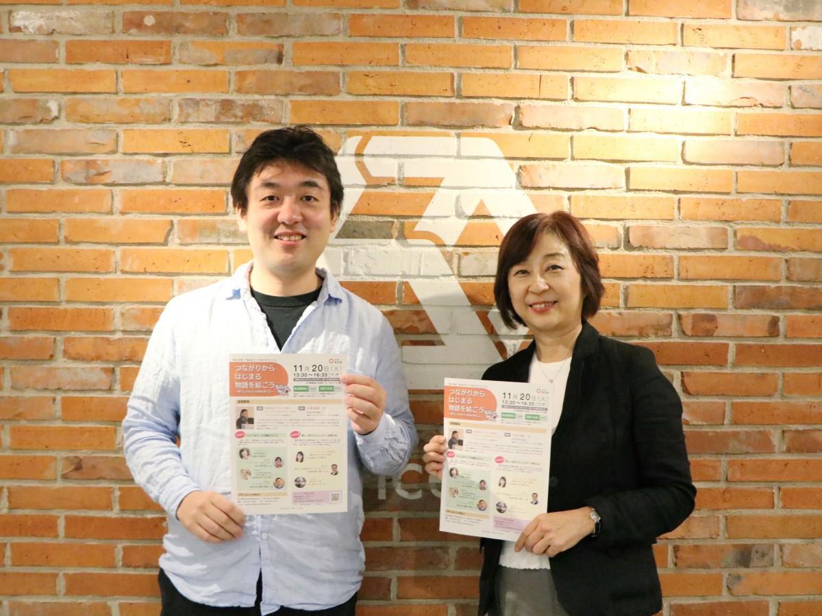 共助仕掛人の藤井さんと登壇者の星野さん