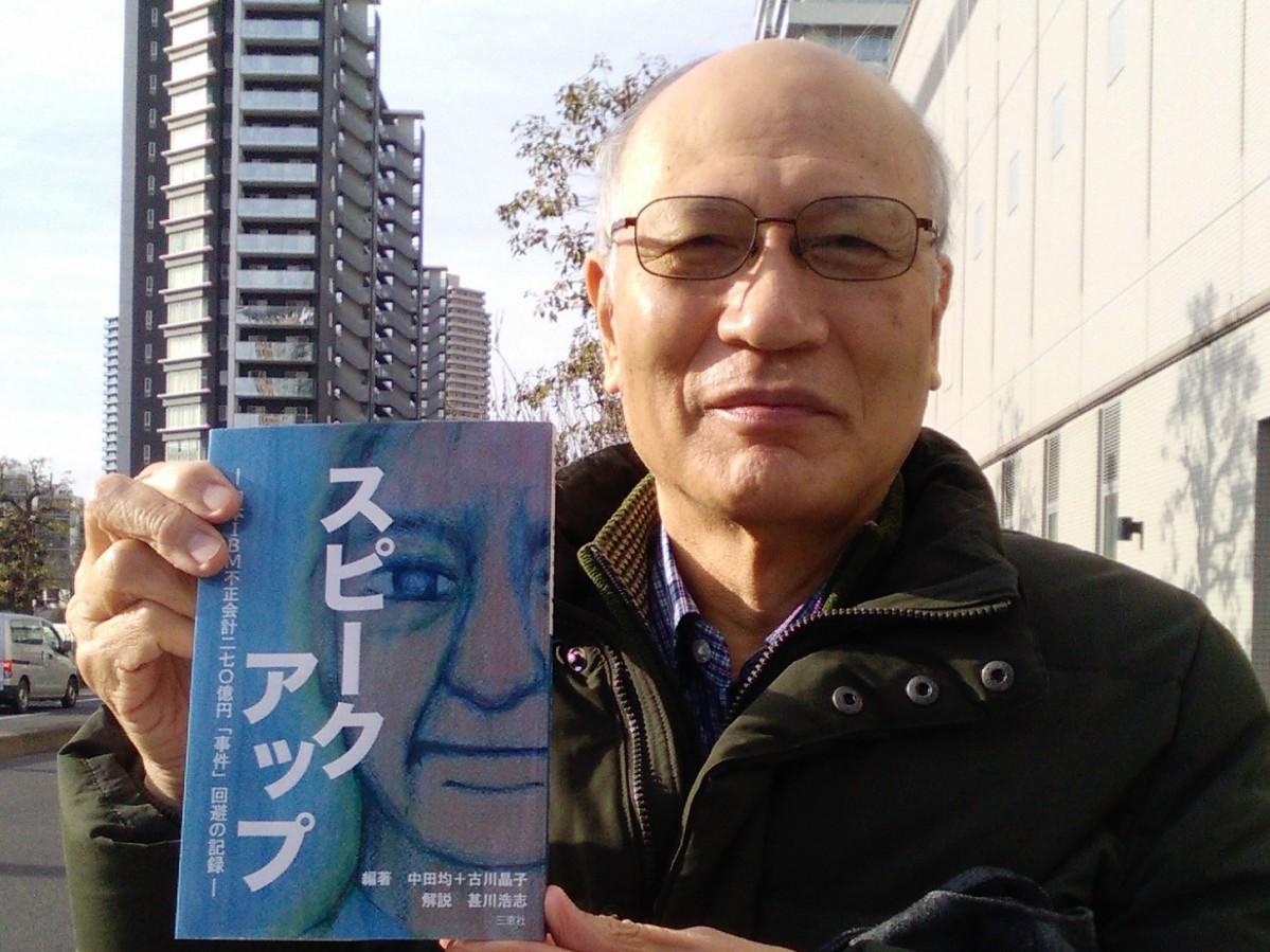 著者の中田さん