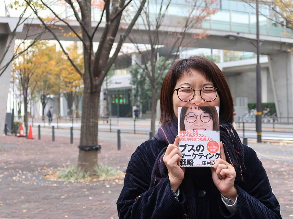 著者で税理士の田村さん
