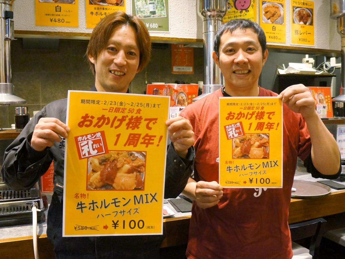 「一色」営業部長の竹内さん(左)と「ホルモン焼き 礼」店長の木村さん
