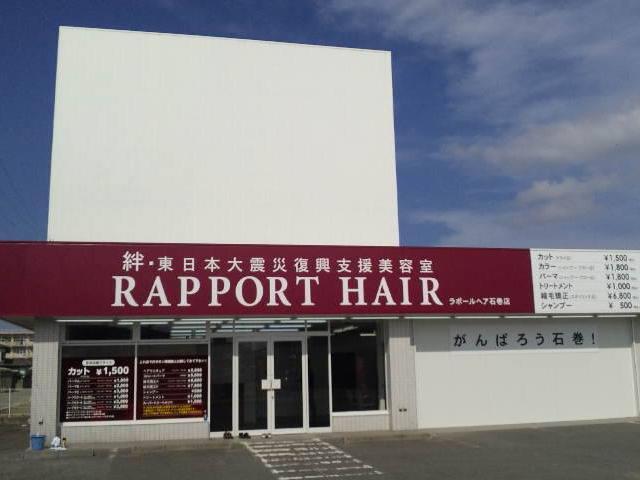 ラポールヘア石巻店