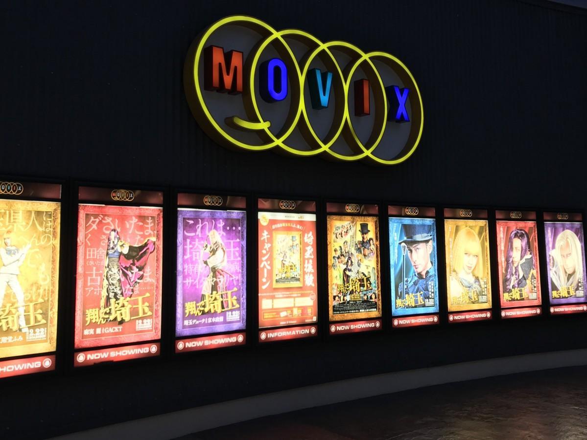 「翔んで埼玉」の劇場ポスターが並ぶ「MOVIXさいたま」