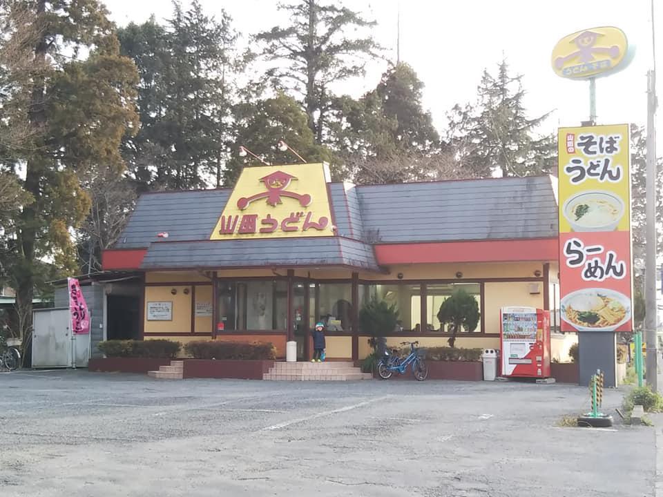 山田うどん七里店の外観
