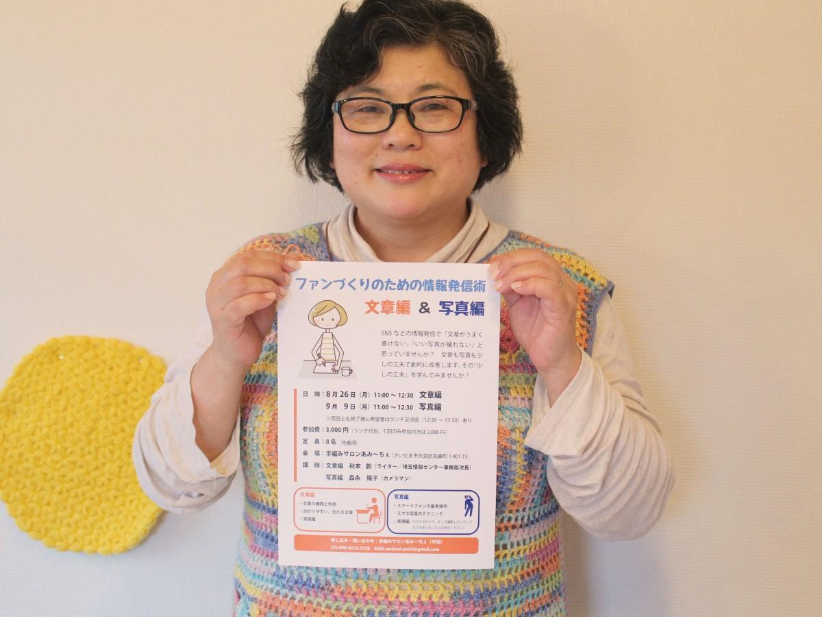 手編みサロンあみ~ちぇの平田さん