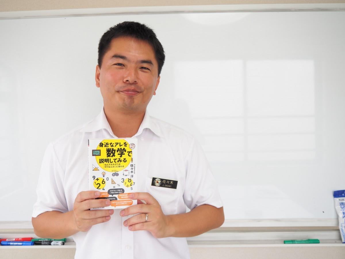 セミナーを行った佐々木淳さん