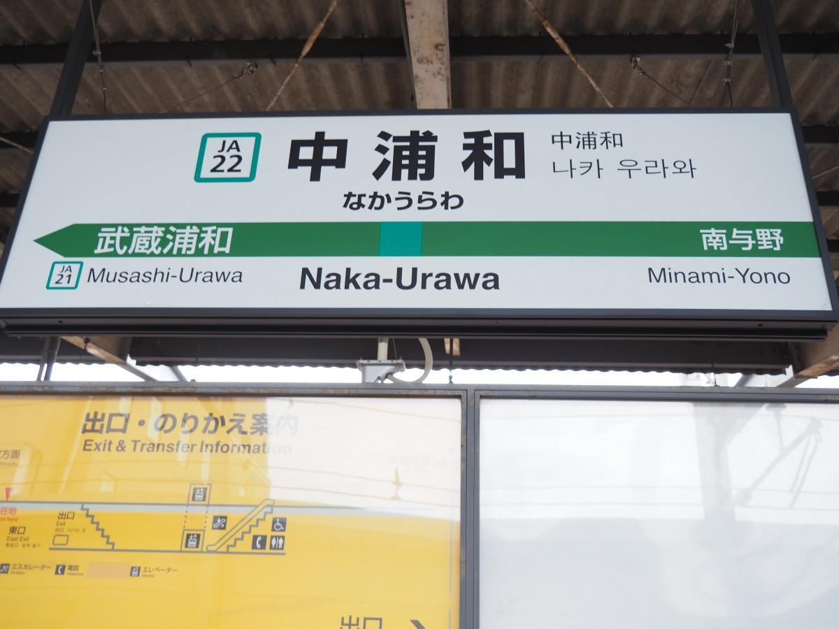 11月から埼京線快速停車駅となる中浦和