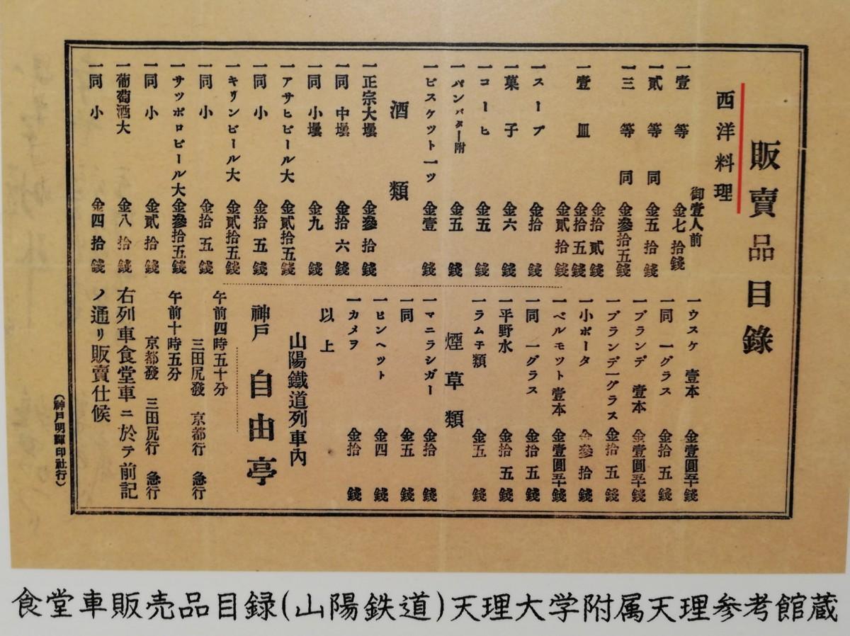 1899(明治32)年に日本初の食堂車で提供されたメニュー