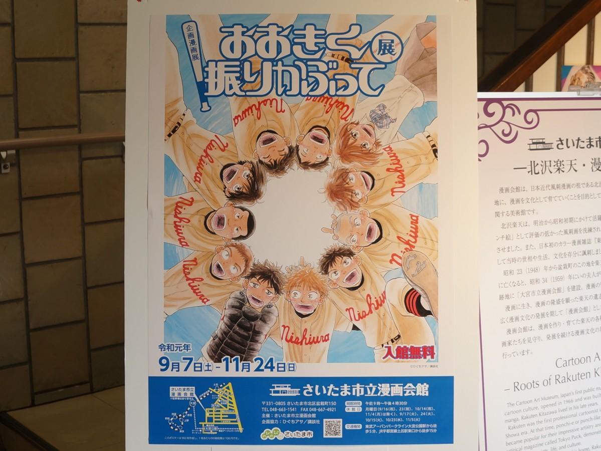 「おおきく振りかぶって展」ポスター(C)ひぐちアサ/講談社