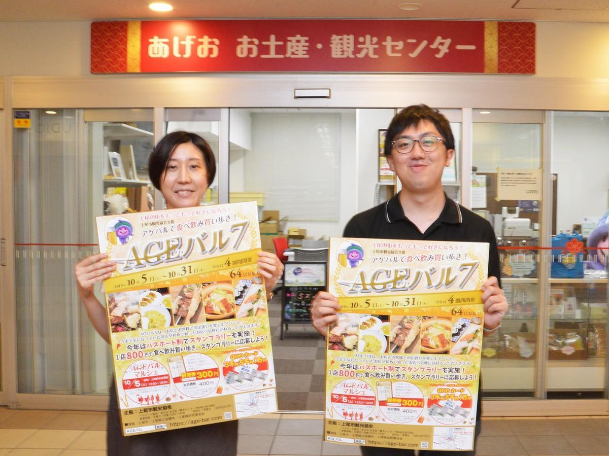 上尾市観光協会スタッフと今年のポスター