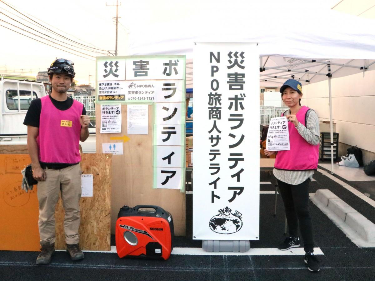さいたま市中央区の災害ボランティアNPO旅商人サテライト