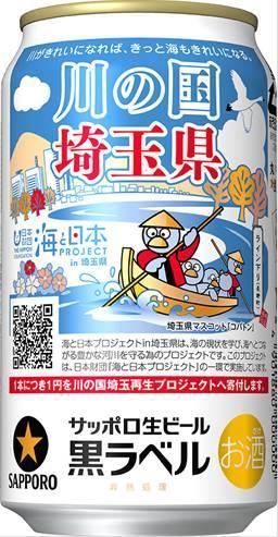 サッポロ生ビール黒ラベル「埼玉県環境保全応援缶」
