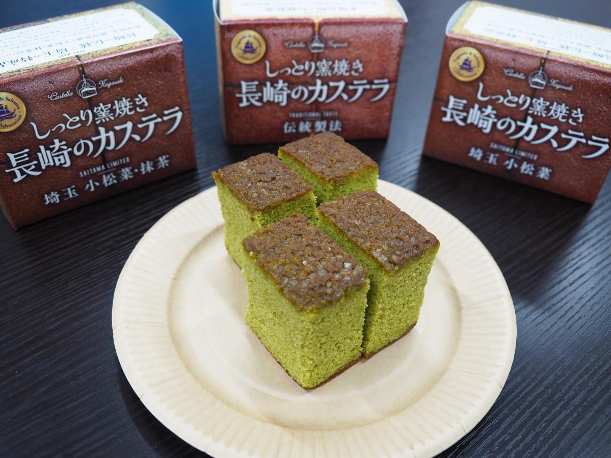 「しっとり窯焼き 長崎のカステラ 埼玉 小松菜・抹茶」。ずっしりと重みがあり、もっちりした食感が特徴。