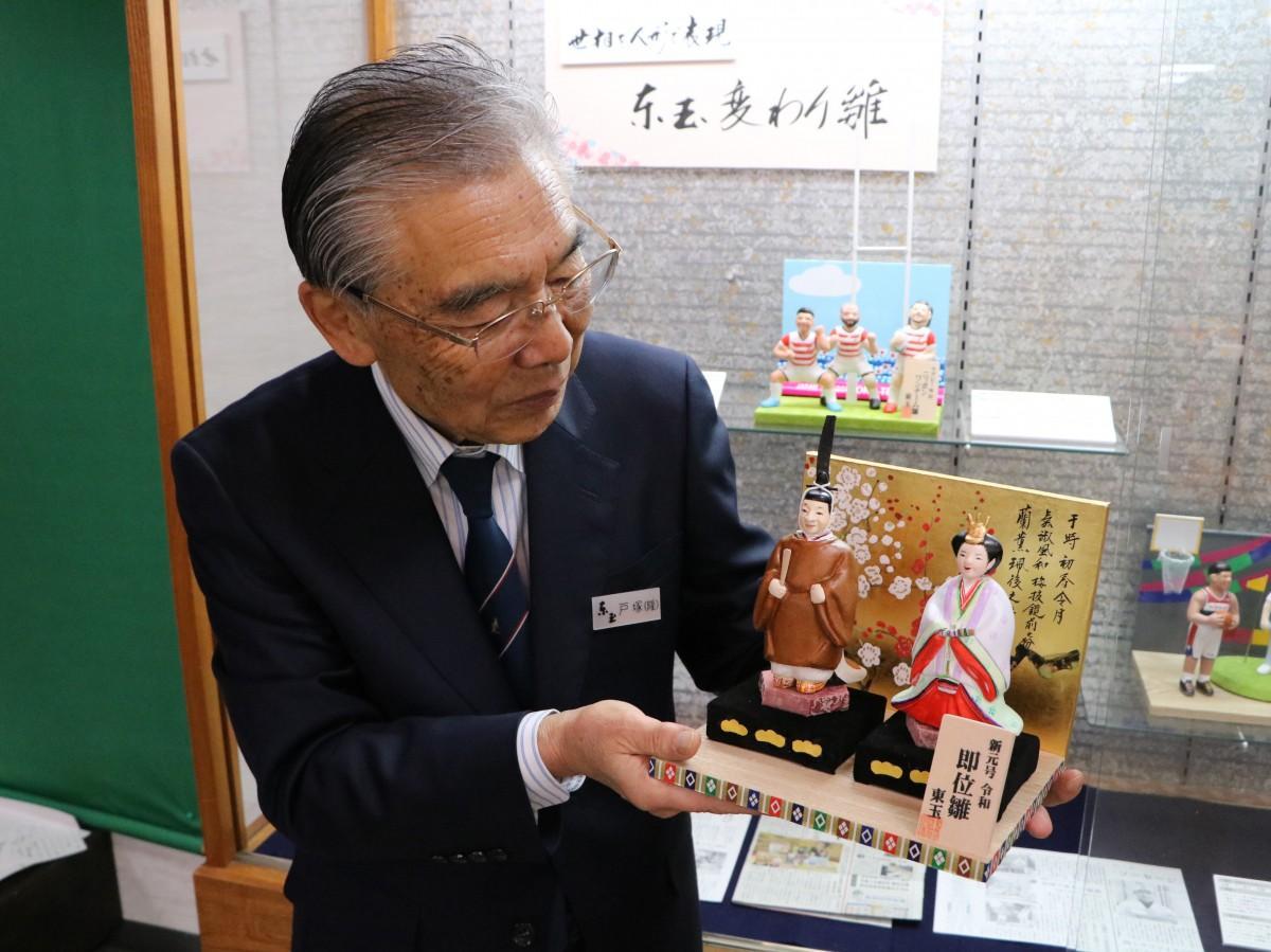 1位の「新元号 令和 即位雛」と戸塚隆会長