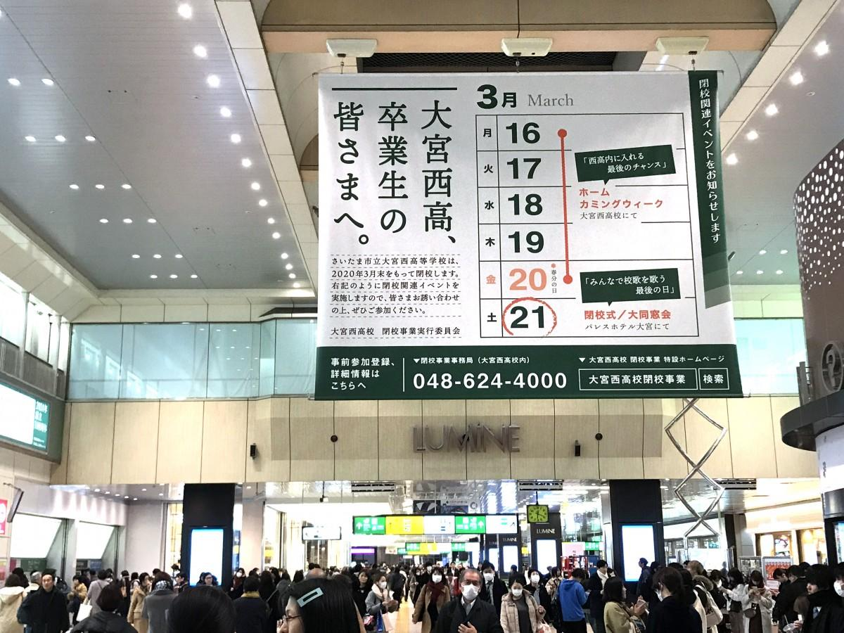 大宮駅コンコースに掲げられたイベントを告知する横断幕