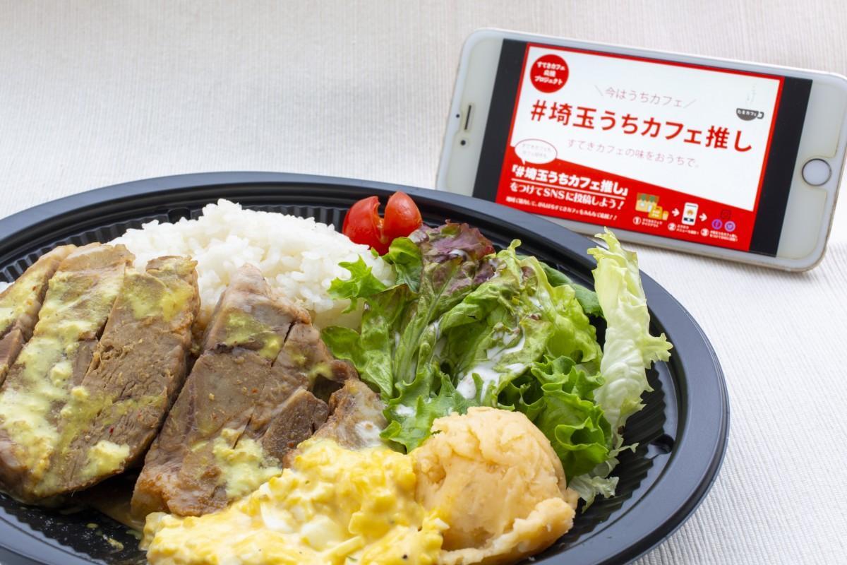 埼玉県内のテークアウトメニューを提供するカフェを紹介する
