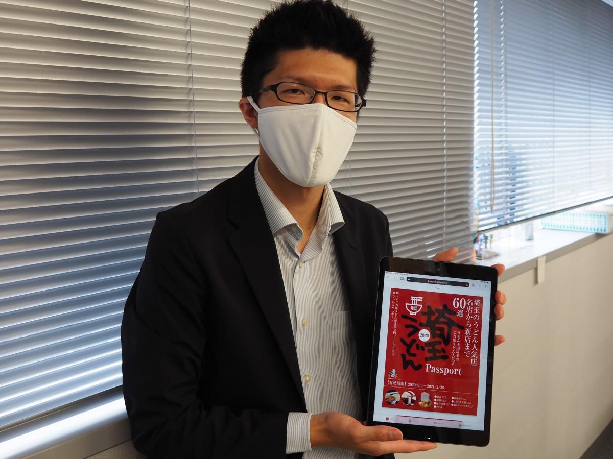 埼玉県物産観光協会(さいたま市大宮区桜木町1)は9月1日から、埼玉県のご当地うどんや各地のうどん店を紹介し、割引価格で各店のうどんを楽しめるアプリ「埼玉うどんパスポート2020」の配信を開始した。