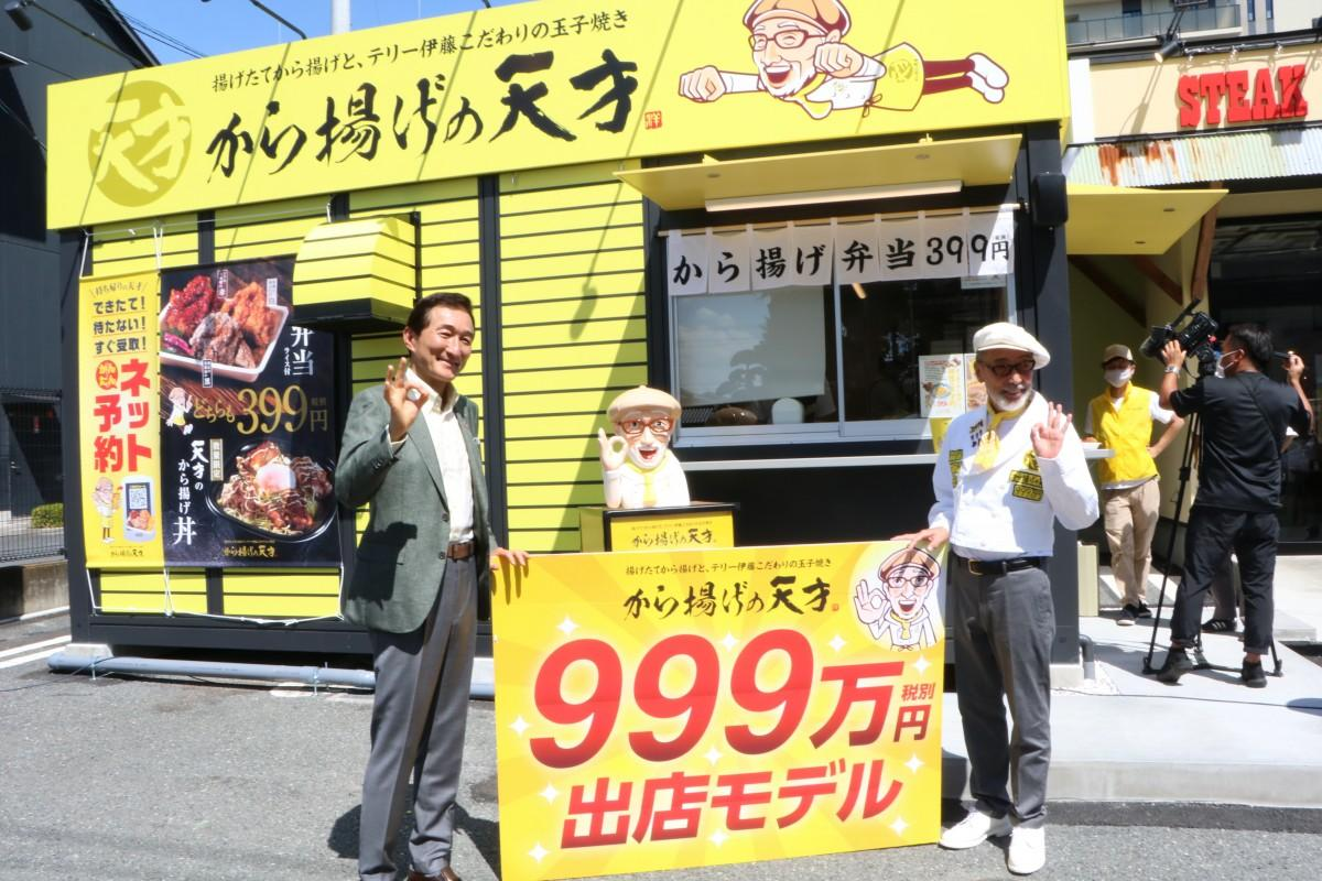 お披露目された店舗と渡邊会長、テリー伊藤さん