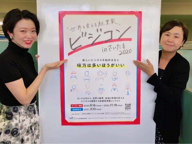 さいたま市産業創造財団のアドバイザーも務める福田さんと長尾さん